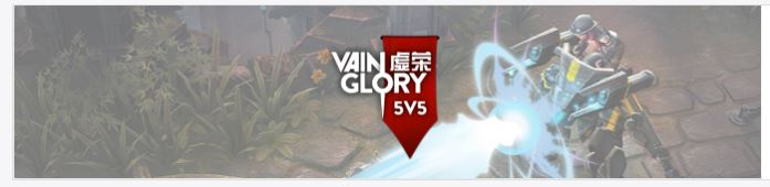[Turnamen] Info Pendaftaran Vainglory Kualifikasi WESG 2018 Cek disini