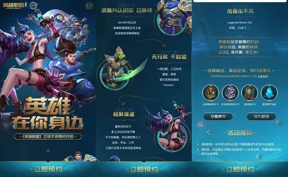 Bocor Kabar Rilis League of Legend Mobile di Perhelatan Worlds 2019